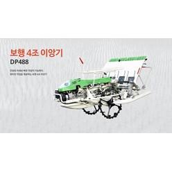 Máy cấy lúa Daedong DP488