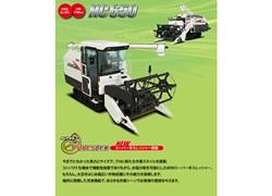 Máy gặt lúa ISEKI HC650