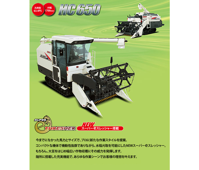 Máy gặt lúa ISEKI HC650 hinh anh 1