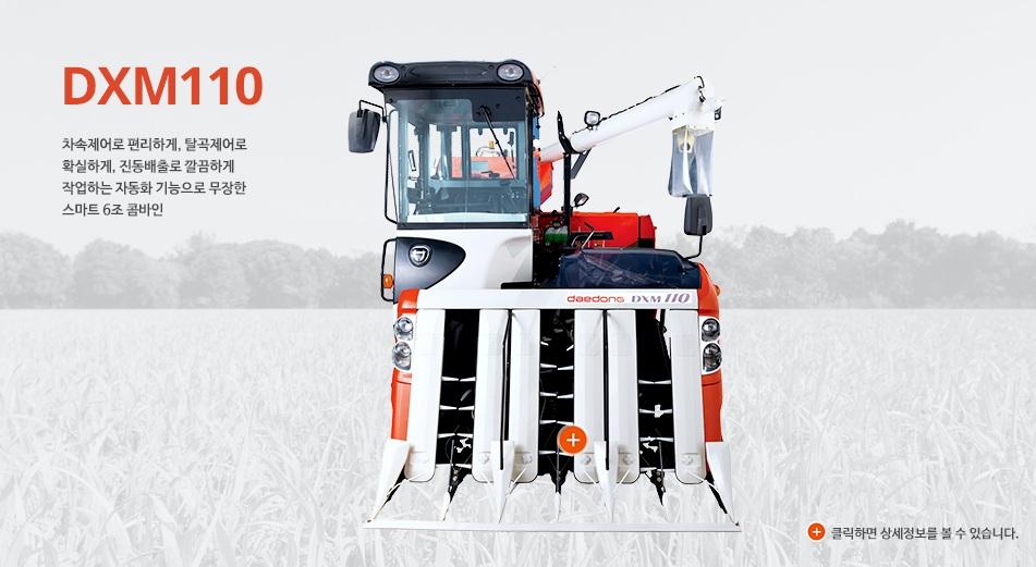 Máy gặt đập liên hợp Daedong DXM110 hinh anh 1