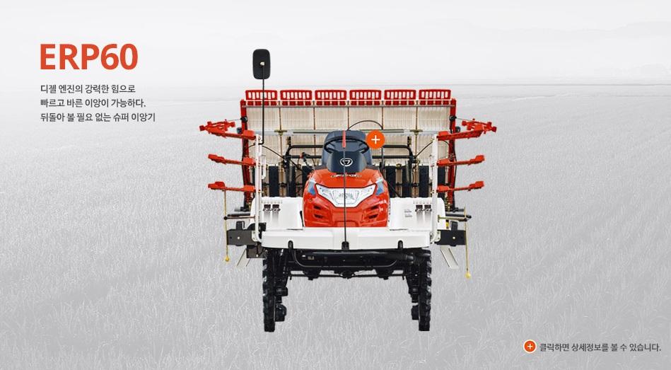 Máy cấy lúa Daedong ERP 60DS hinh anh 1