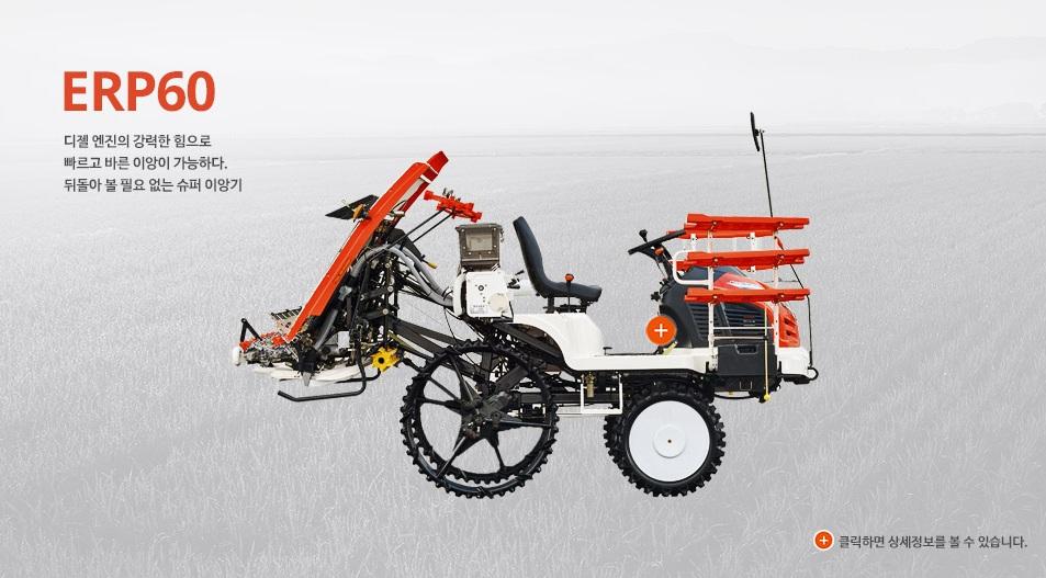 Máy cấy lúa Daedong ERP 60S hinh anh 3