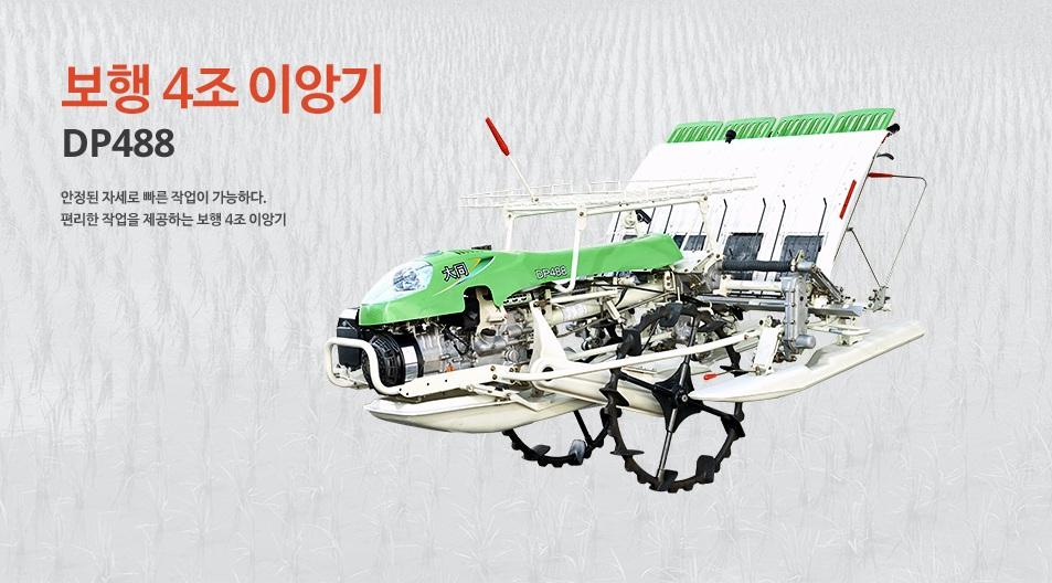 Máy cấy lúa Daedong DP488 hinh anh 2