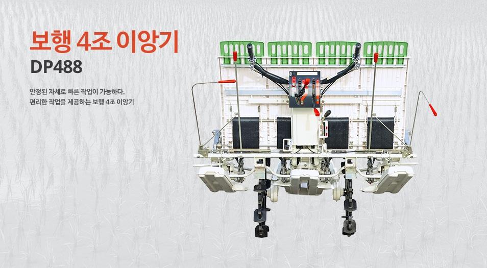 Máy cấy lúa Daedong DP488 hinh anh 3