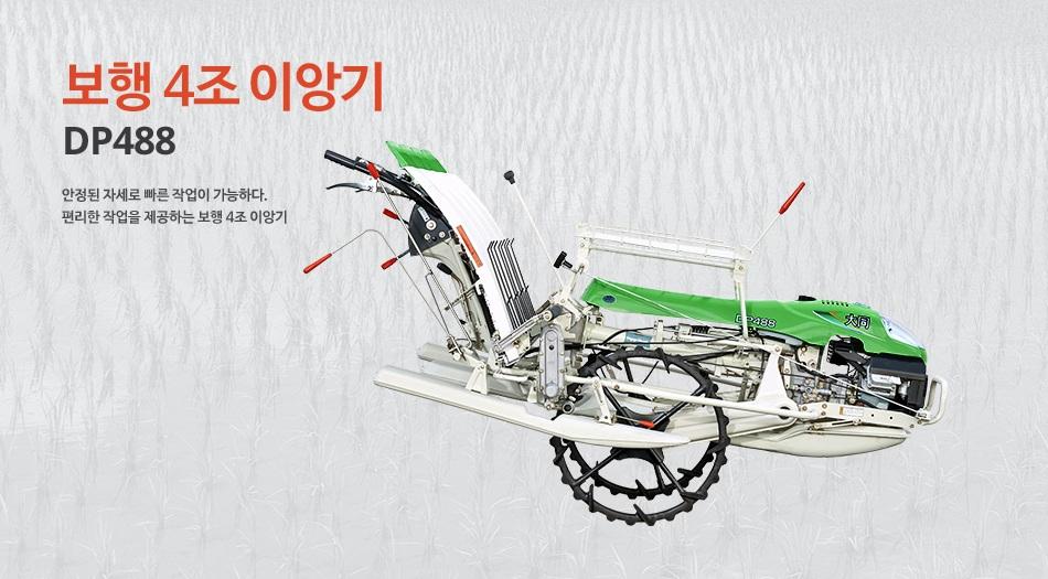 Máy cấy lúa Daedong DP488 hinh anh 4