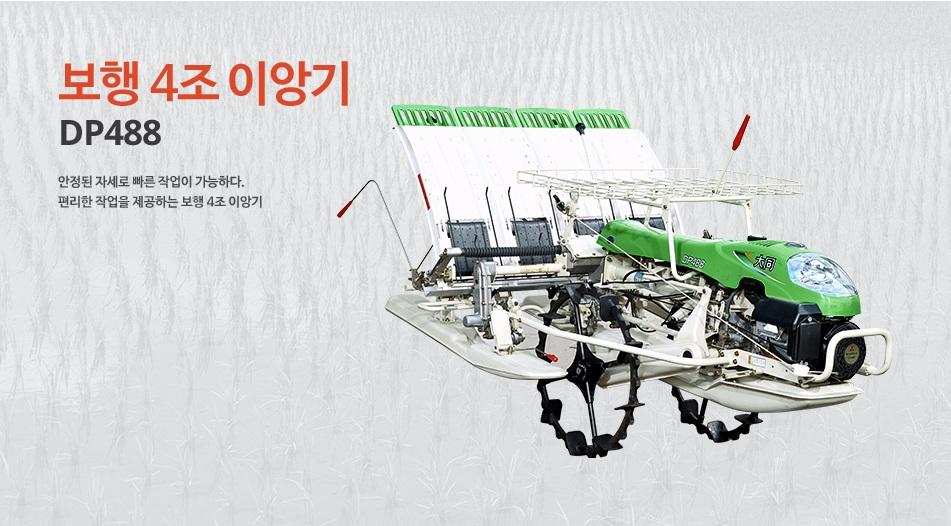Máy cấy lúa Daedong DP488 hinh anh 5